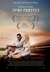 The Blind Side - ���� ��� : ������� �����