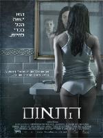 The Unborn - פרטי סרט : התאום