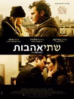 Two Lovers - פרטי סרט : שתי אהבות