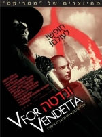 V for Vendetta - ����� / ����� ���� �����