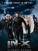 X-Men 3 - פרטי סרט : אקס-מן 3